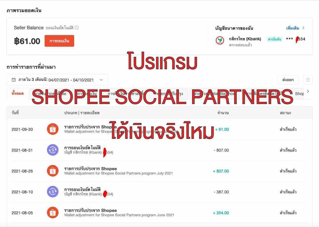 SHOPEE SOCIAL PARTNERS
